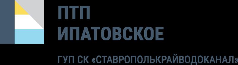 ГУП СК «Ставрополькрайводоканал»  Ипатовский «Межрайводоканал» 783b9fe9662